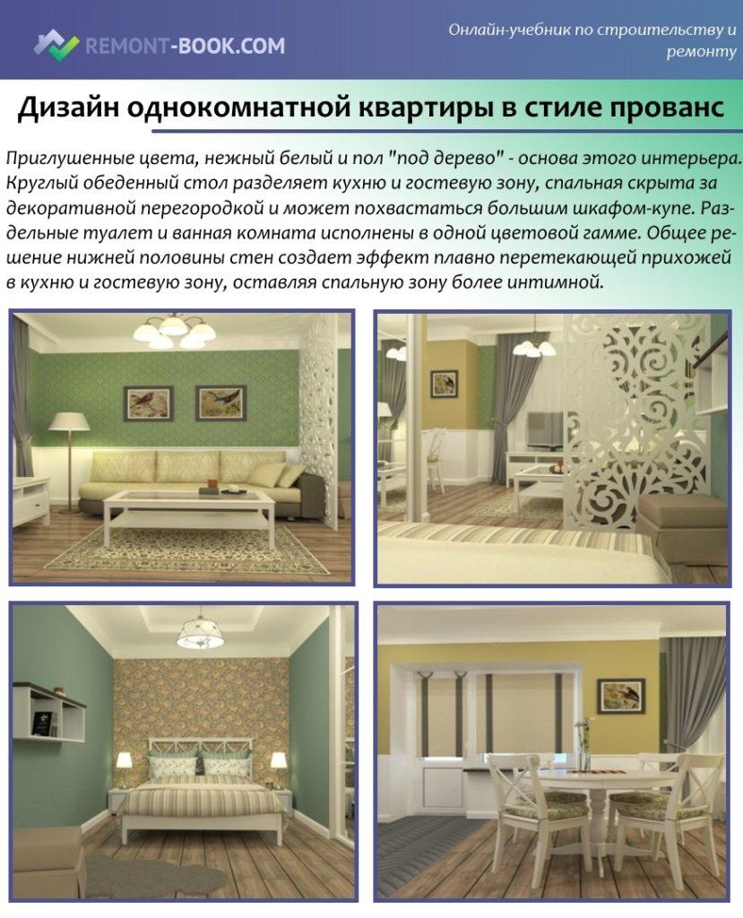 Дизайн однокомнатной квартиры в стиле прованс
