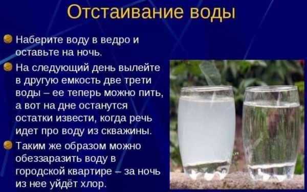 Отстаивание воды