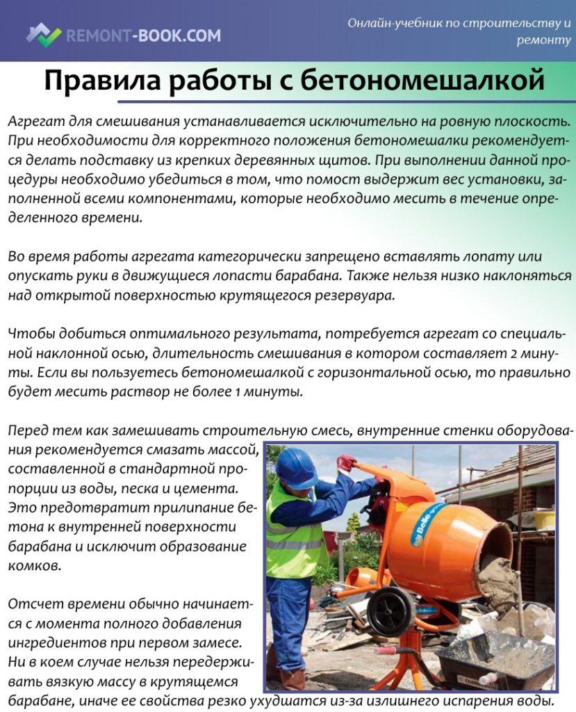 Правила работы с бетономешалкой
