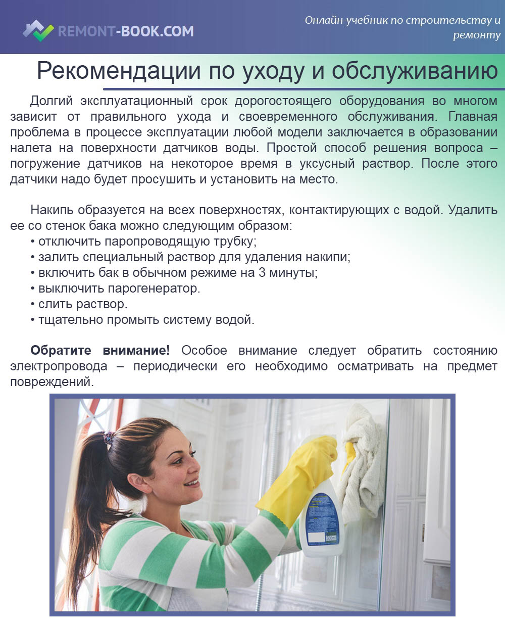 Рекомендации по уходу и профилактическому обслуживанию
