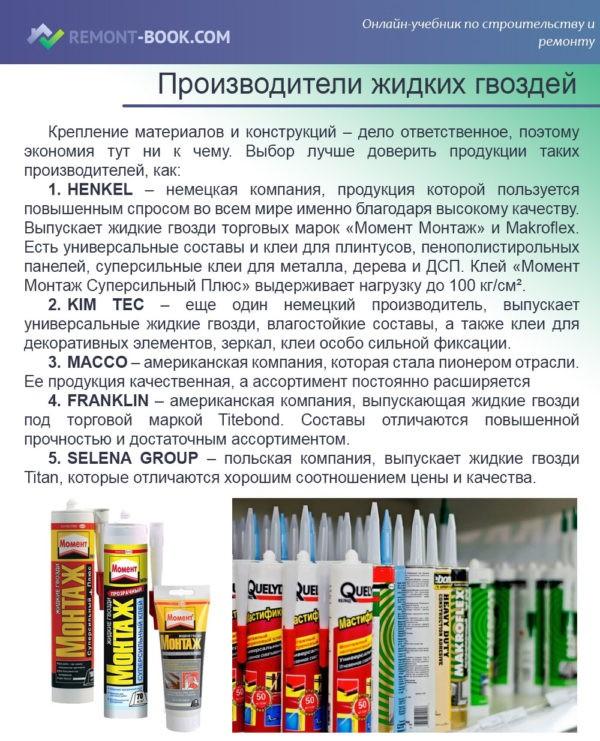 Производители жидких гвоздей
