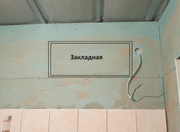 Место на гипсокартонной стене, отведённое под монтаж бойлера