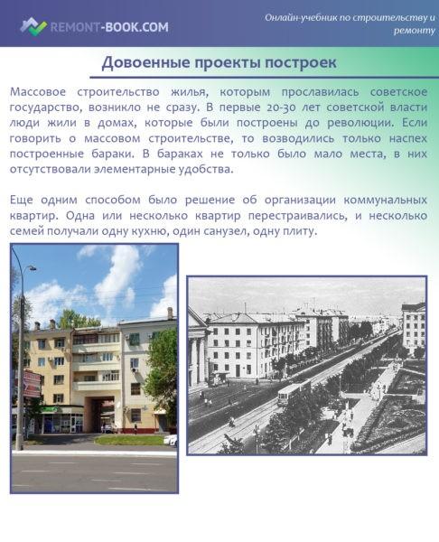 Довоенные проекты построек