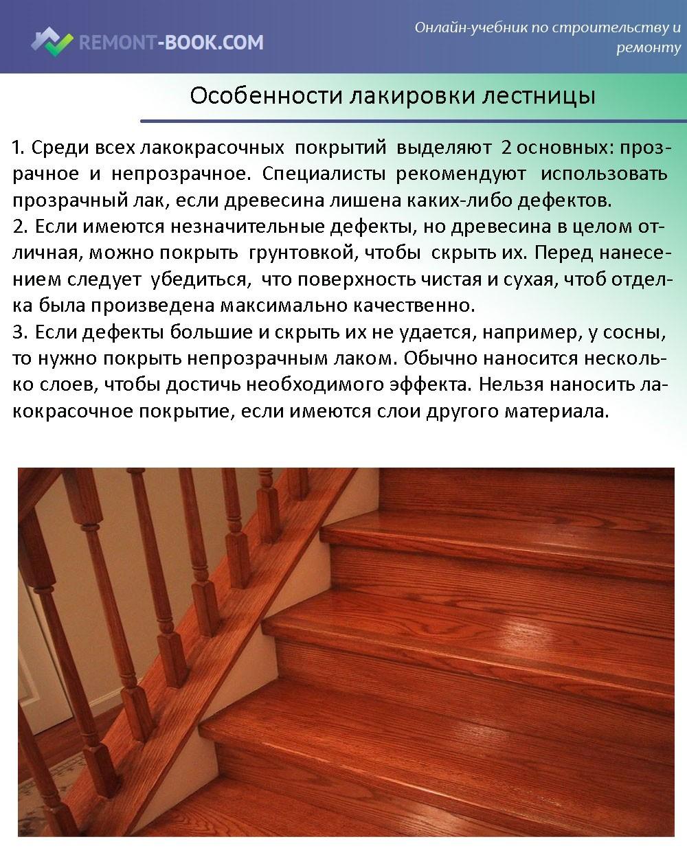 Особенности лакировки лестницы