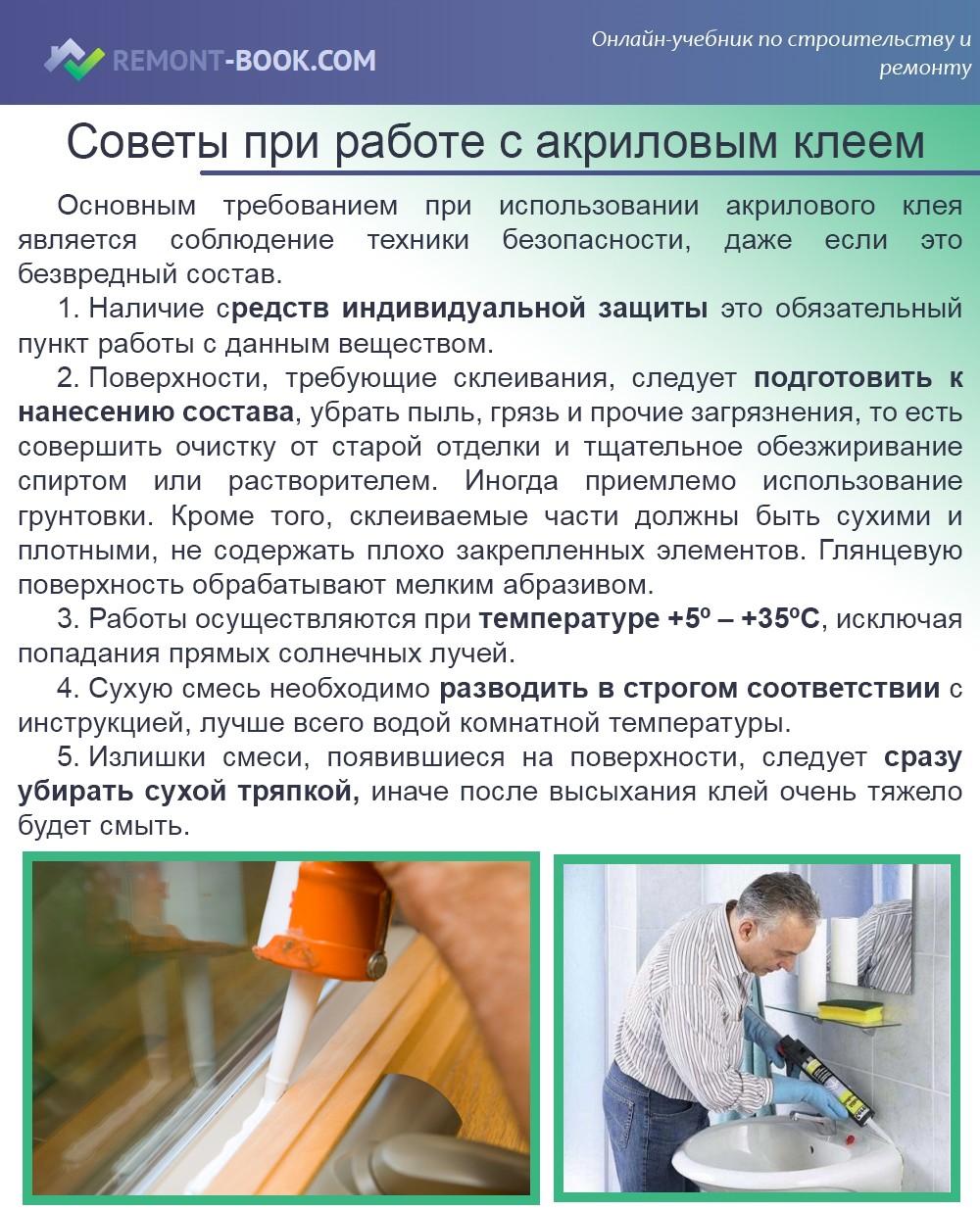 Советы при работе с акриловым клеем
