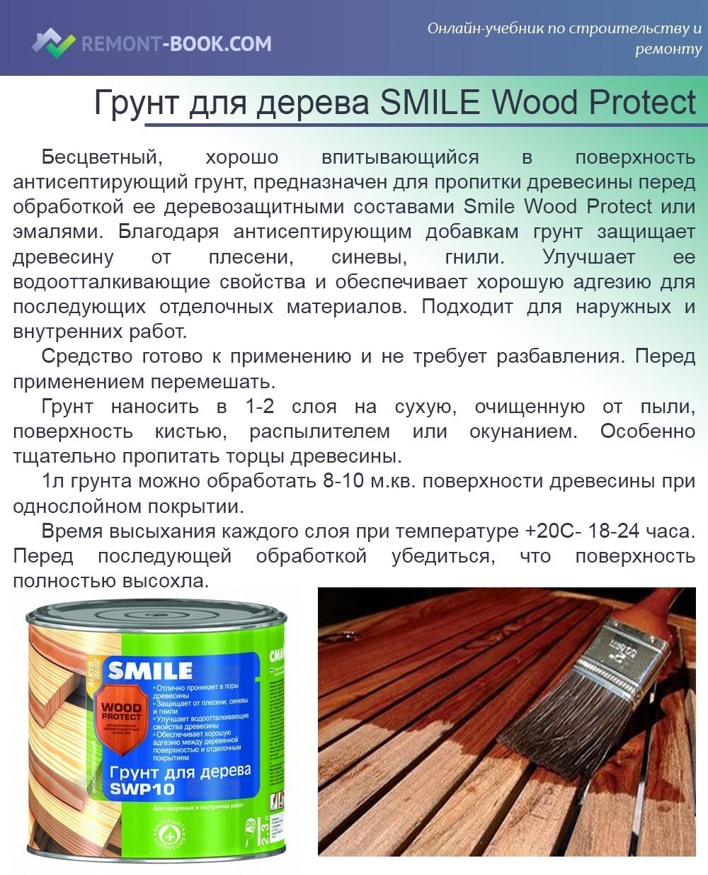 Грунт для дерева SMILE Wood Protect
