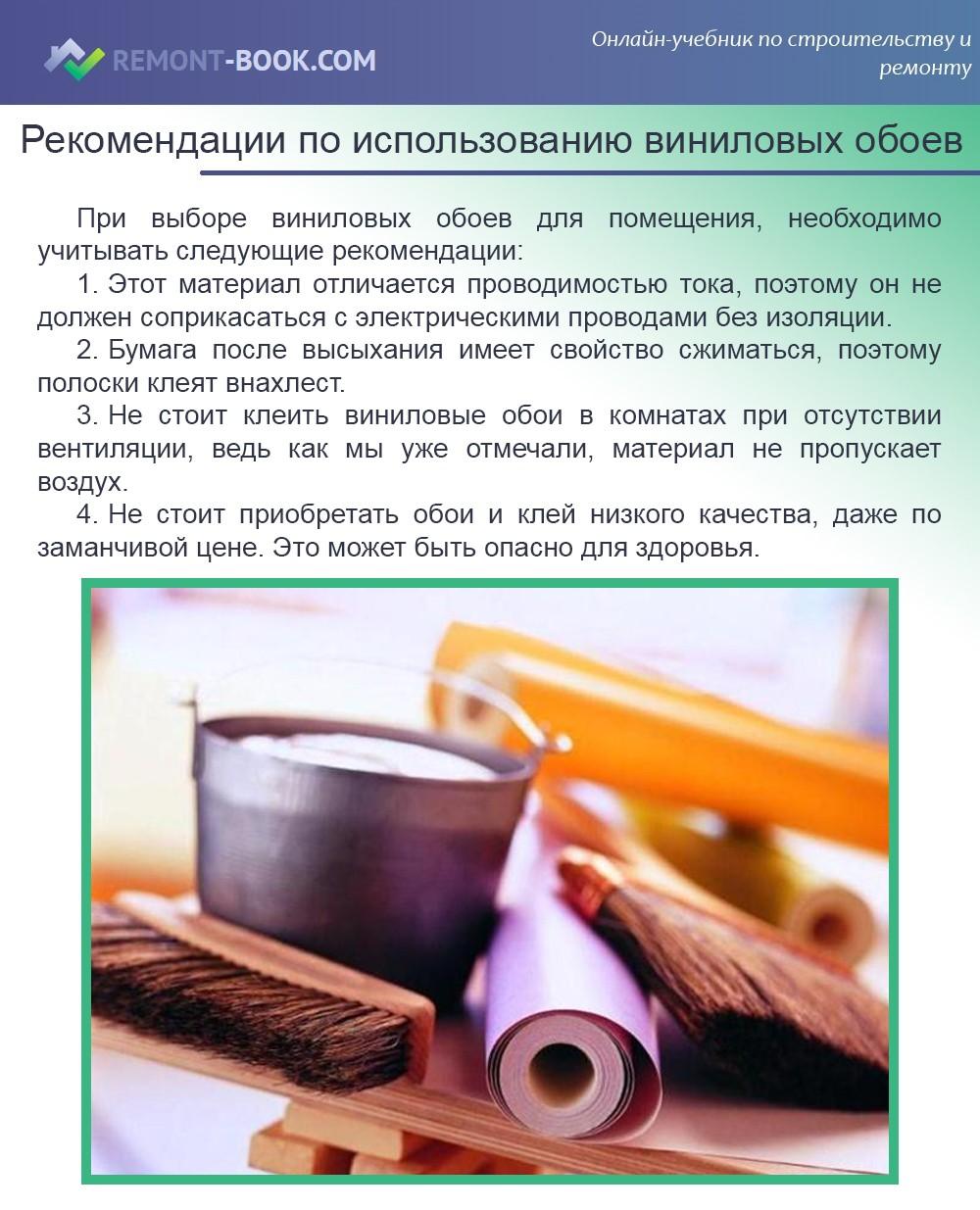 Рекомендации по использованию виниловых обоев