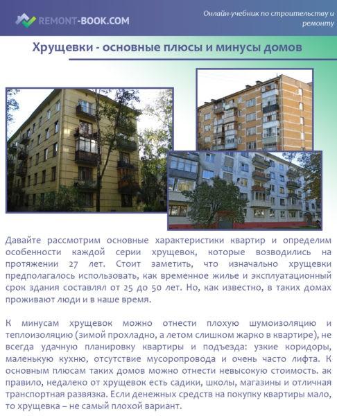 Хрущевки - основные плюсы и минусы домов