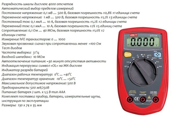 Цифровой мультиметр UNI-T UTM 133A
