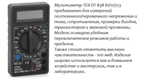 Мультиметр ТЕК DT 838 61/10/513