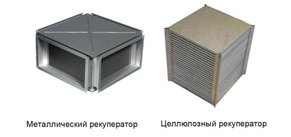 Металлический и целлюлозный рекуператоры