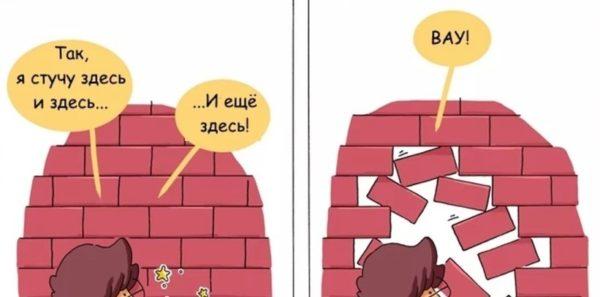 Сломать легче, чем построить
