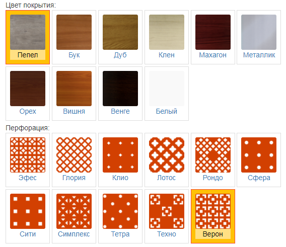 Многообразие оттенков и типов перфорации для экранов из МДФ