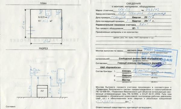 Так выглядит документация, которую заполняет мастер после проведения монтажа
