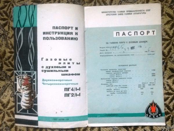 После монтажа, в паспорте оставляют отметки