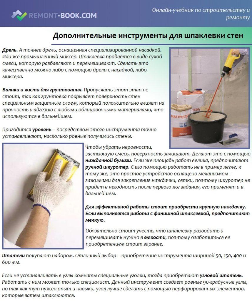 Дополнительные инструменты для шпаклевки стен