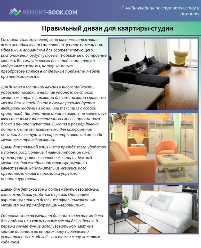 Правильный диван для квартиры-студии