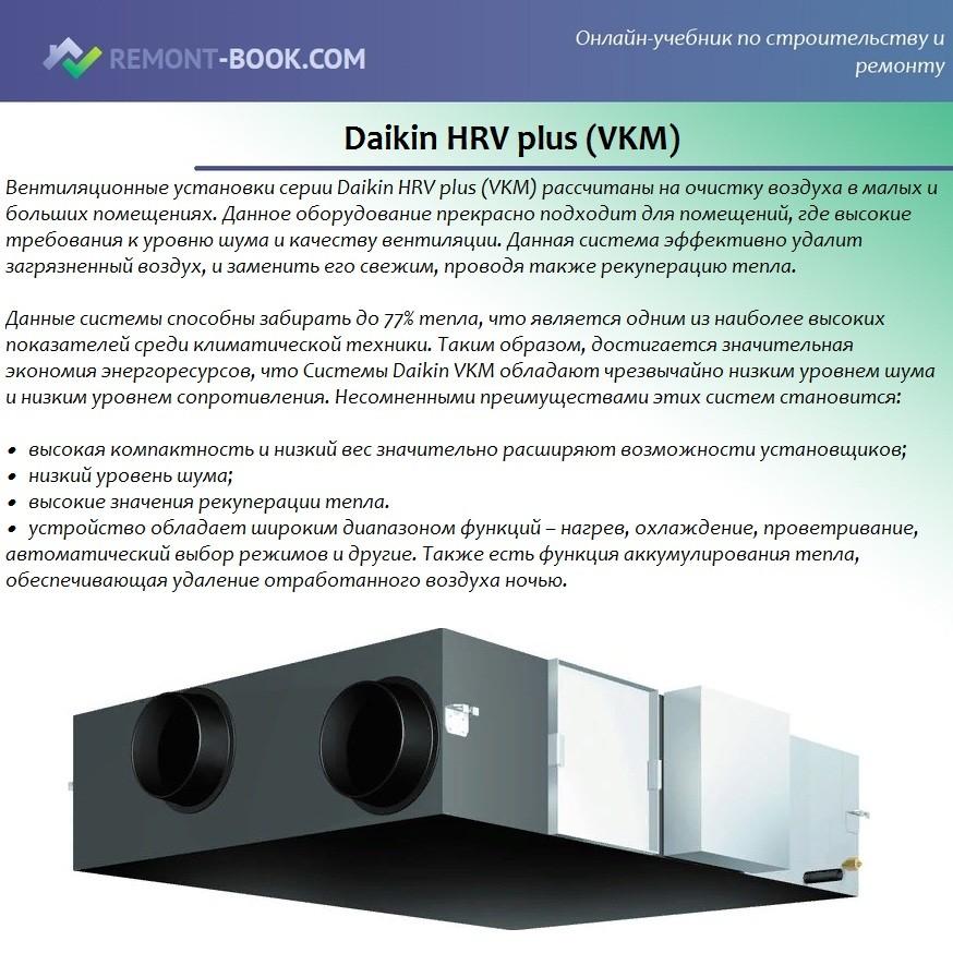 Daikin HRV plus (VKM)