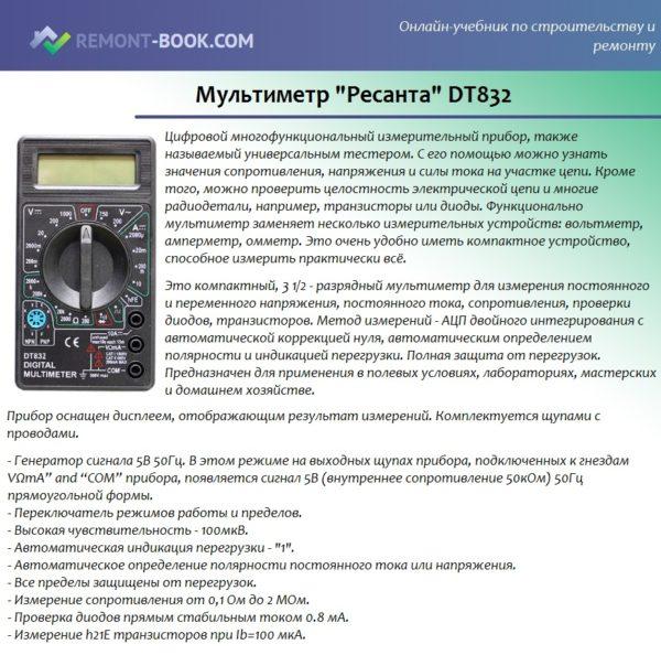 """Мультиметр """"Ресанта"""" DT832"""