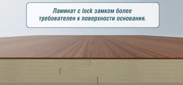 Lock-замок требует тщательную подготовку пола
