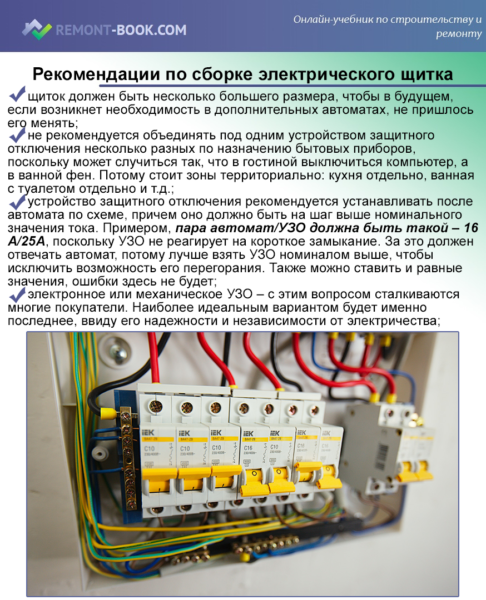 Общие рекомендации по сборке электрощитка