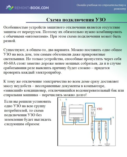 Как подключить стиральную машину и проточной водонагреватель к одному проводу