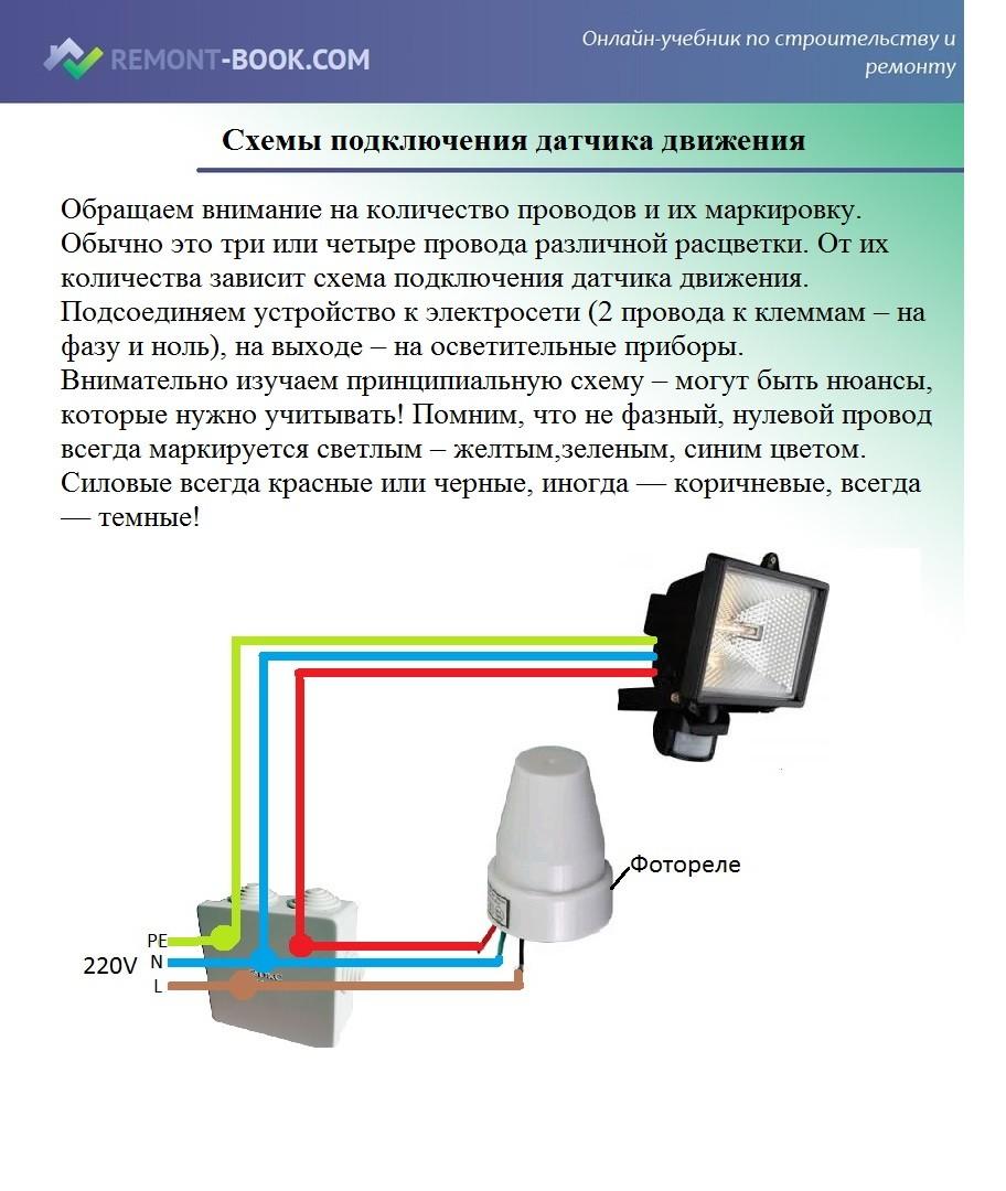 подключение фотореле через выключатель параллельно