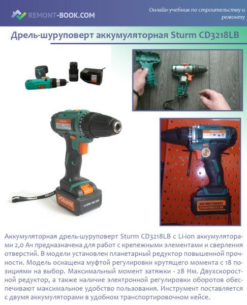 Дрель-шуруповерт аккумуляторная Sturm CD3218LB