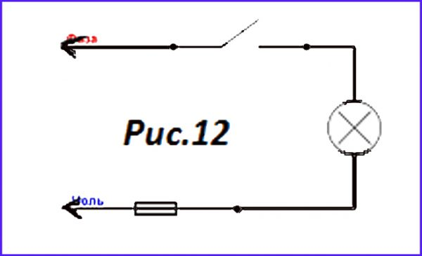 Схема подключения электрической лампочки через выключатель и предохранитель